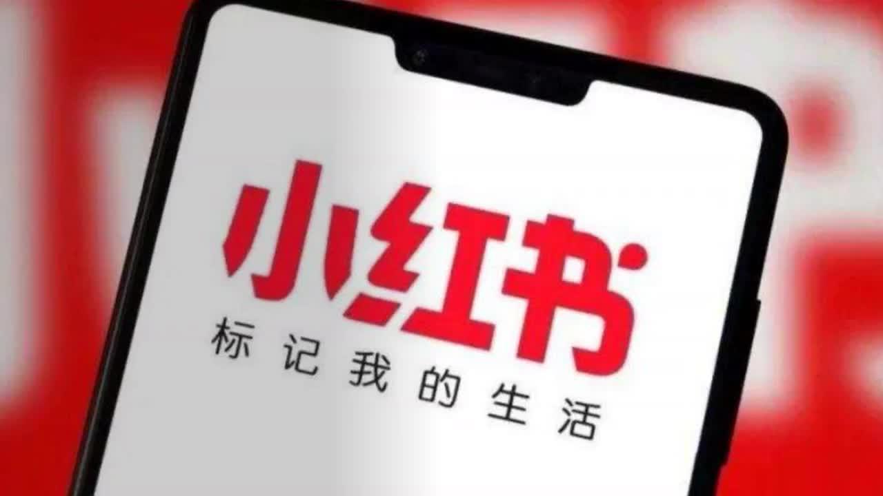 小红书启动新融资,上市不成估值超百亿美元的小红书未来你咋看?
