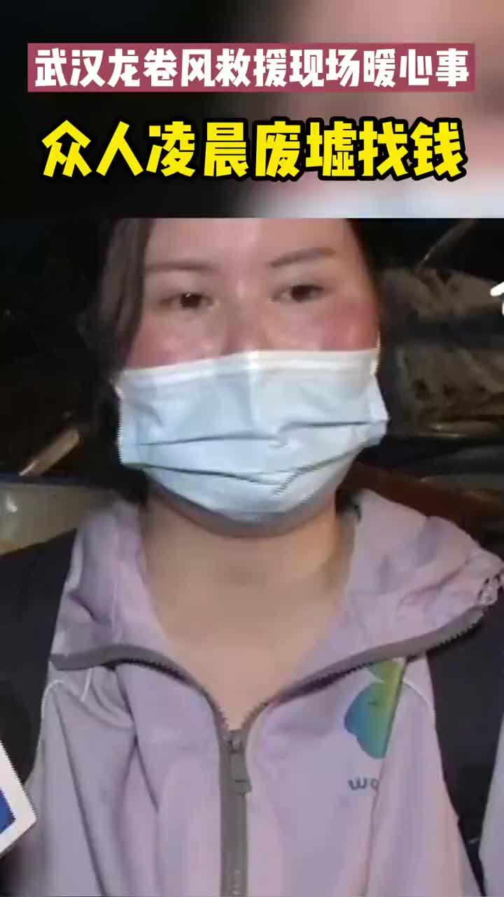 武汉龙卷风救援现场暖心事:找钱!