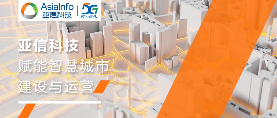 """亚信科技获""""2021新型智慧城市领军企业奖"""",赋能城市建设与运营"""
