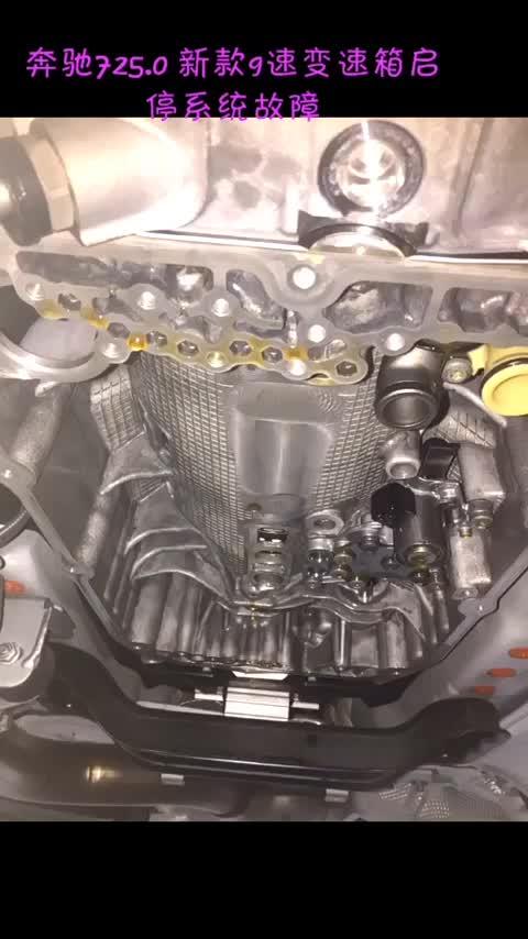 奔驰725.0新款9速变速箱启停系统故障