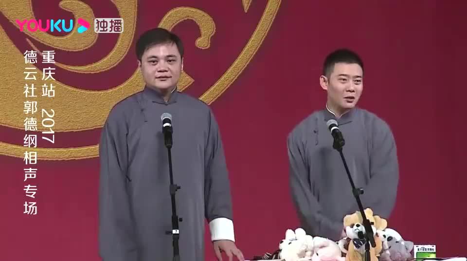 德云社:高峰调侃结巴,栾云平又掉辈分了,爆笑全场