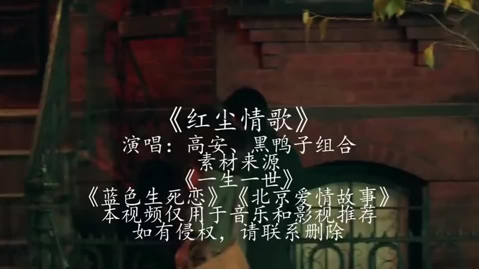 高安、黑鸭子一首经典民谣《红尘情歌》,甜蜜肉麻,唱尽红尘情缘