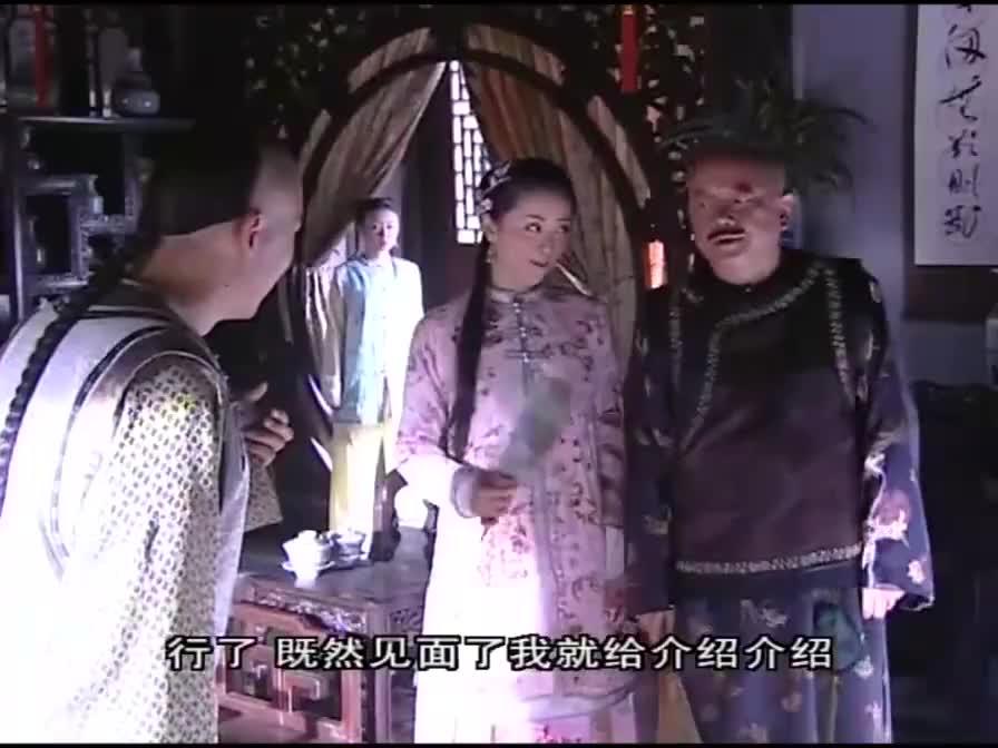 和珅表妹初见纪晓岚,对他献殷勤,和珅吃醋把老纪赶出门!