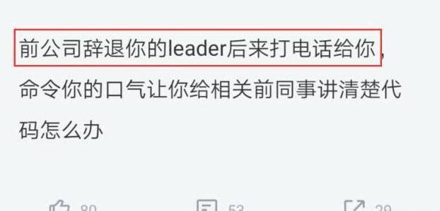 程序员被公司辞退12天后,前领导要求回公司讲清代码,结果懵了