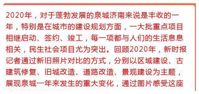 新旧对比看2020年济南城建发展,感受这座城市的潜力与魅力
