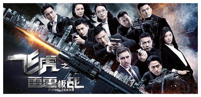 TVB电视剧《飞虎之雷霆极战》剧情介绍(11