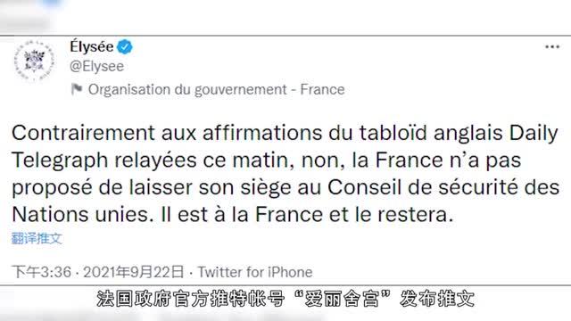 被美英澳背后捅刀,法国将五常席位让给欧盟?马克龙24小时回应