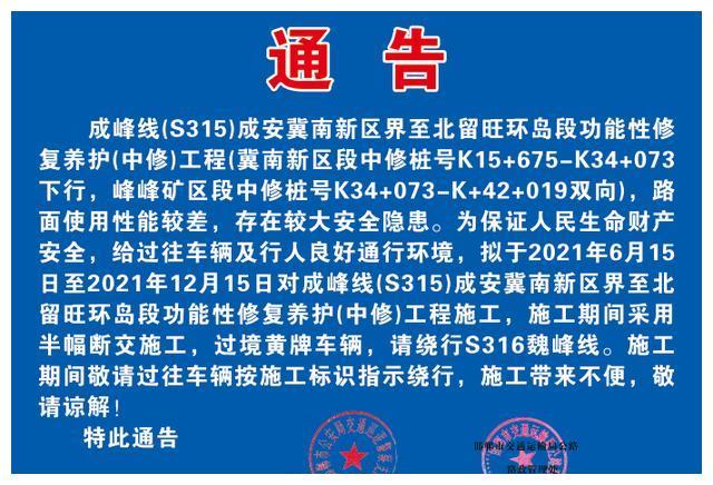 成峰线(S315)开始大修!施工路段禁止通行