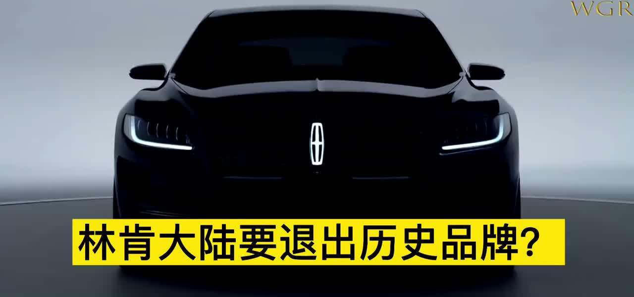 视频:2022款林肯大陆,一款不能被遗忘的中高端豪华轿车