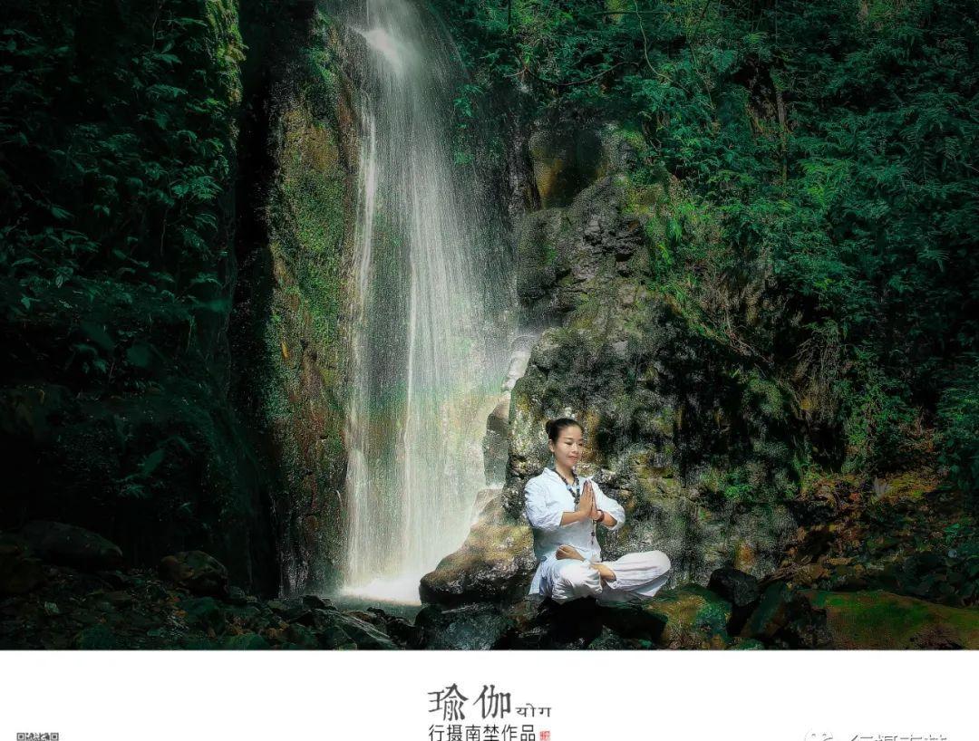 瑜伽 2 智者乐水,仁者乐山