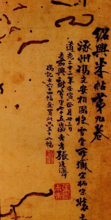 米芾的篆书也是如此惊艳,婉转流畅,清新自然,不愧为大家之气象