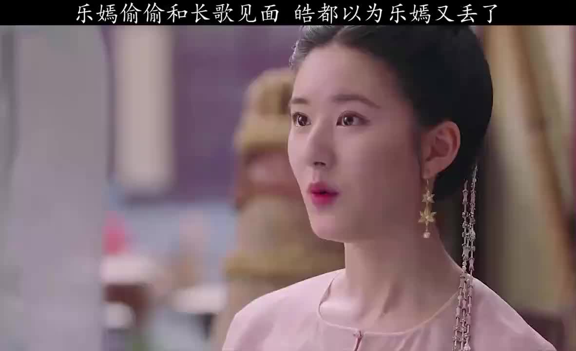 长歌行:皓都以为乐嫣又丢了!