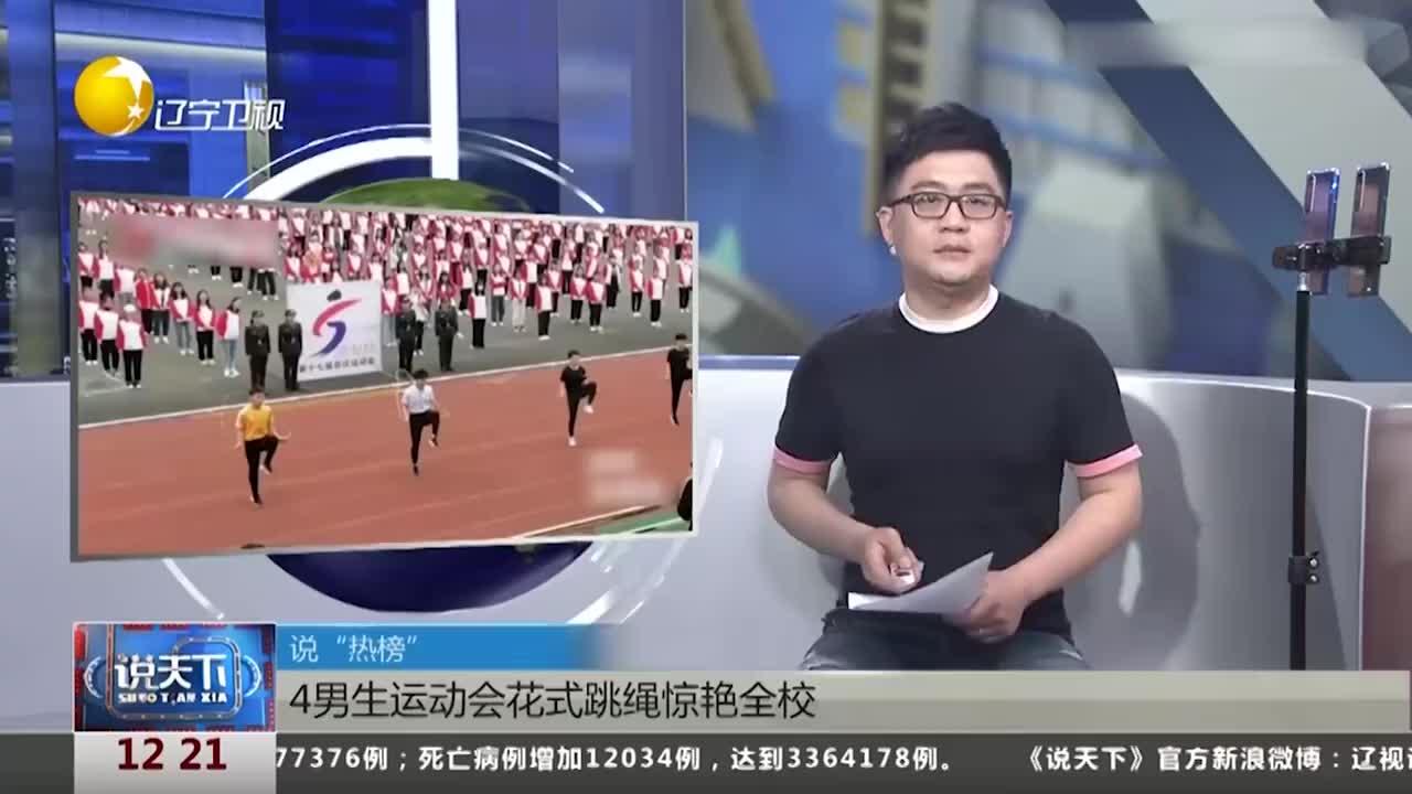 江苏4男生运动会花式跳绳惊艳全校,网友:荣获大学4年择偶权