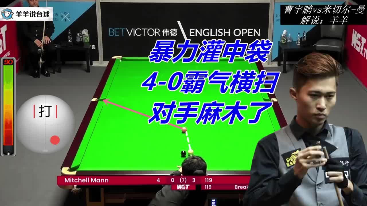 曹宇鹏4-0横扫对手大秀杆法,最后速度让裁判老头跟不上,太坏了