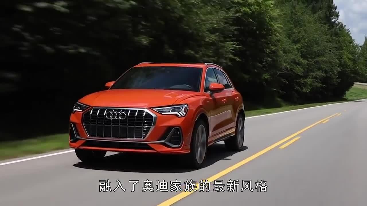 视频:豪华紧凑SUV标杆依然是奥迪Q3