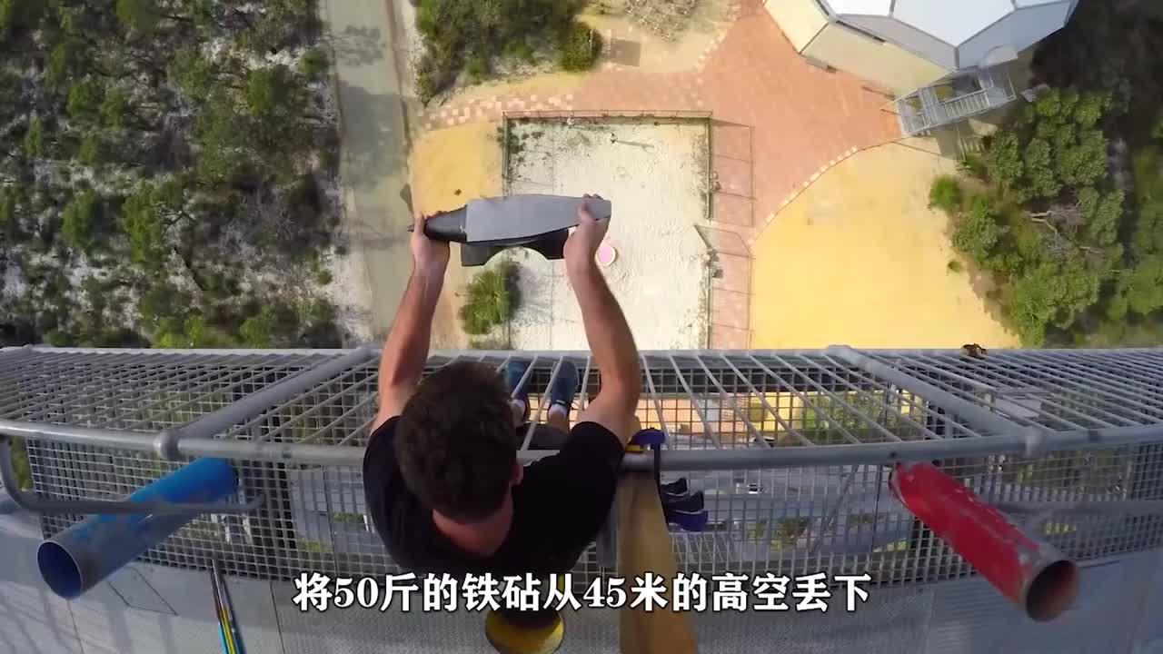 将铁砧从45米高空丢下,非牛顿流体能接住吗?太不可思议了