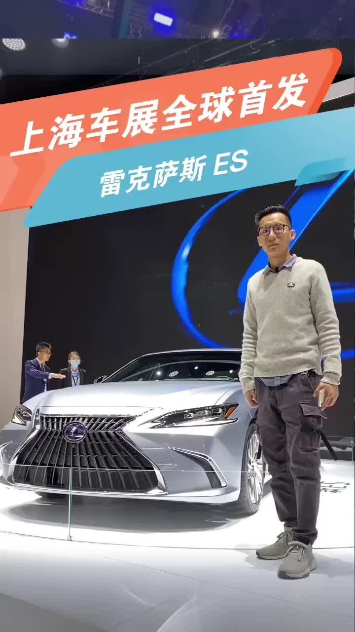 视频:上海车展全球首发雷克萨斯ES