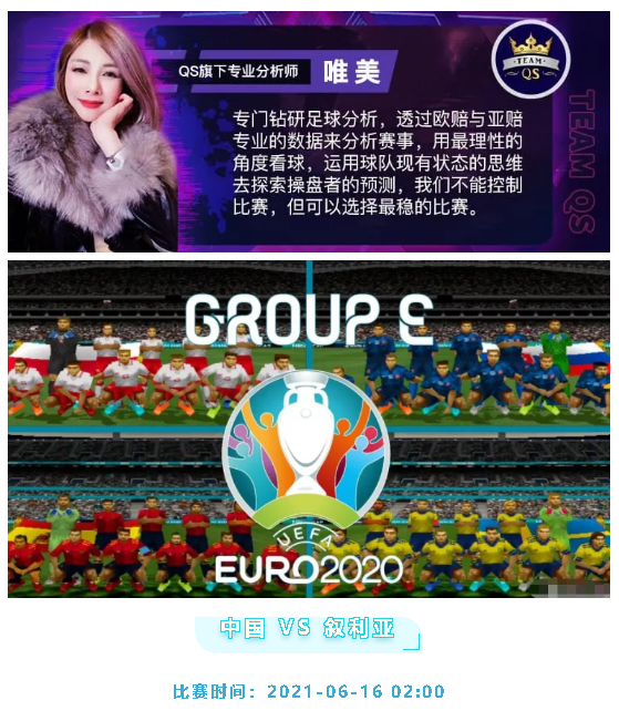QS唯美/每日足球 亚洲预选 6-16 02:00 中国 VS 叙利亚