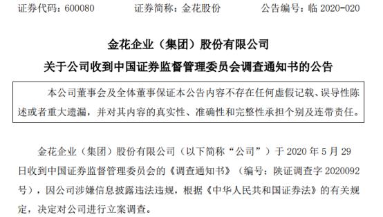 《【万和城注册平台】陕西前首富吴一坚又遇困境 旗下金花股份遭立案调查》
