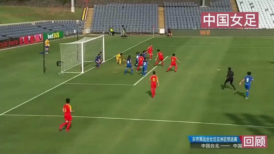 中国女足上半场狂进5球,下半场鸣金收兵,给足中国台北面子