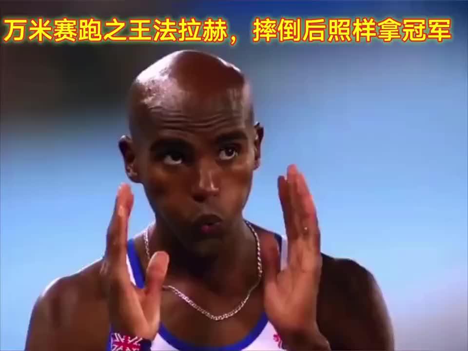 万米赛跑之王法拉赫,摔倒后照样拿冠军