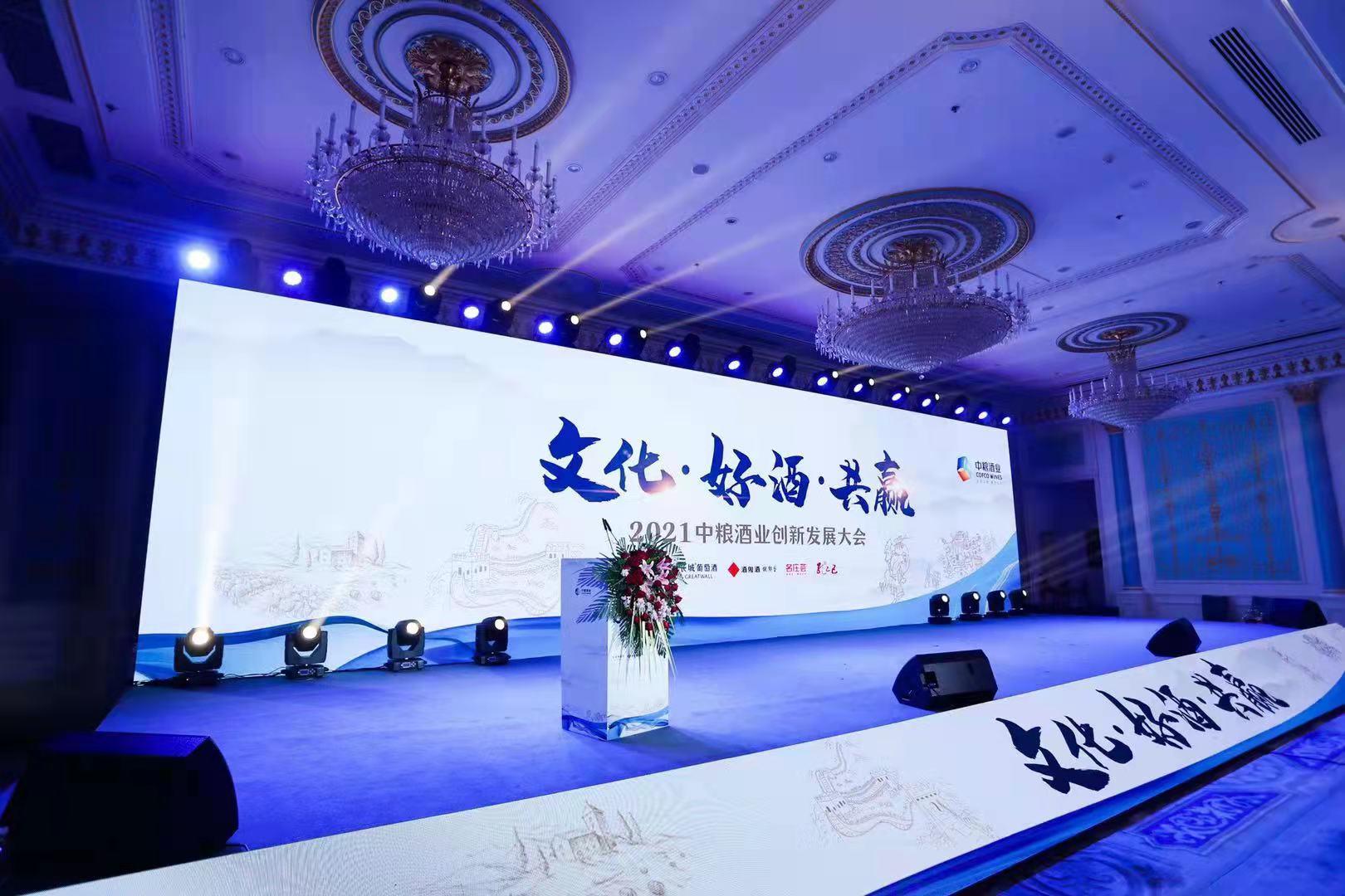 """""""文化、好酒、共赢""""—2021中粮酒业创新发展大会举办"""