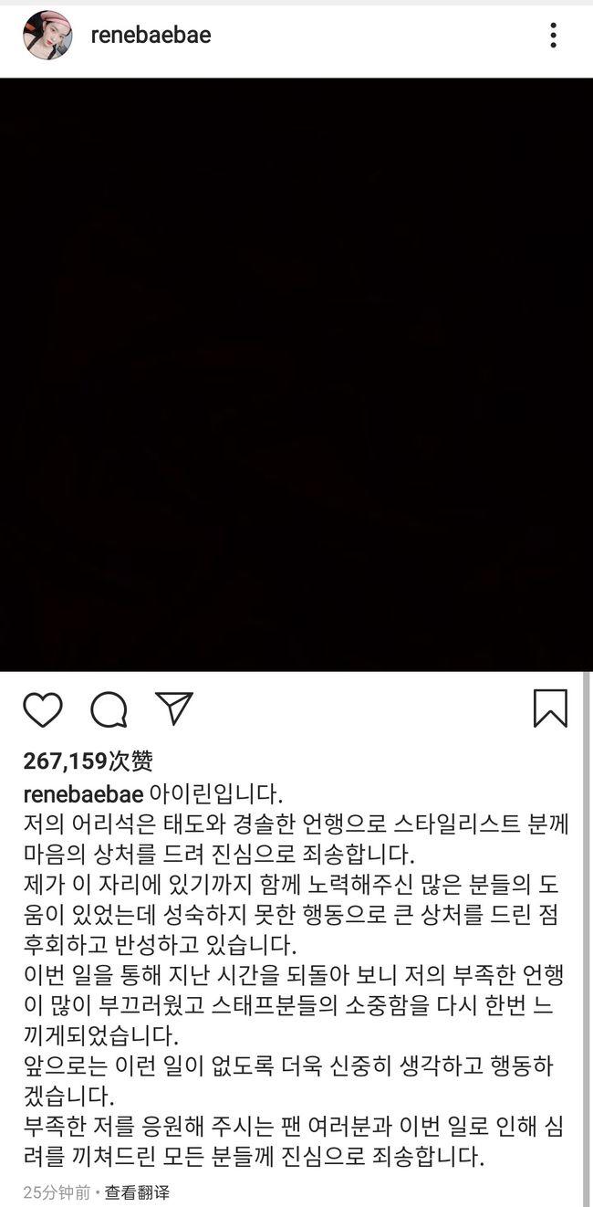 韩国造型师曝Irene裴珠泫耍大牌没教养后Irene光速道歉 网友:录音最致命