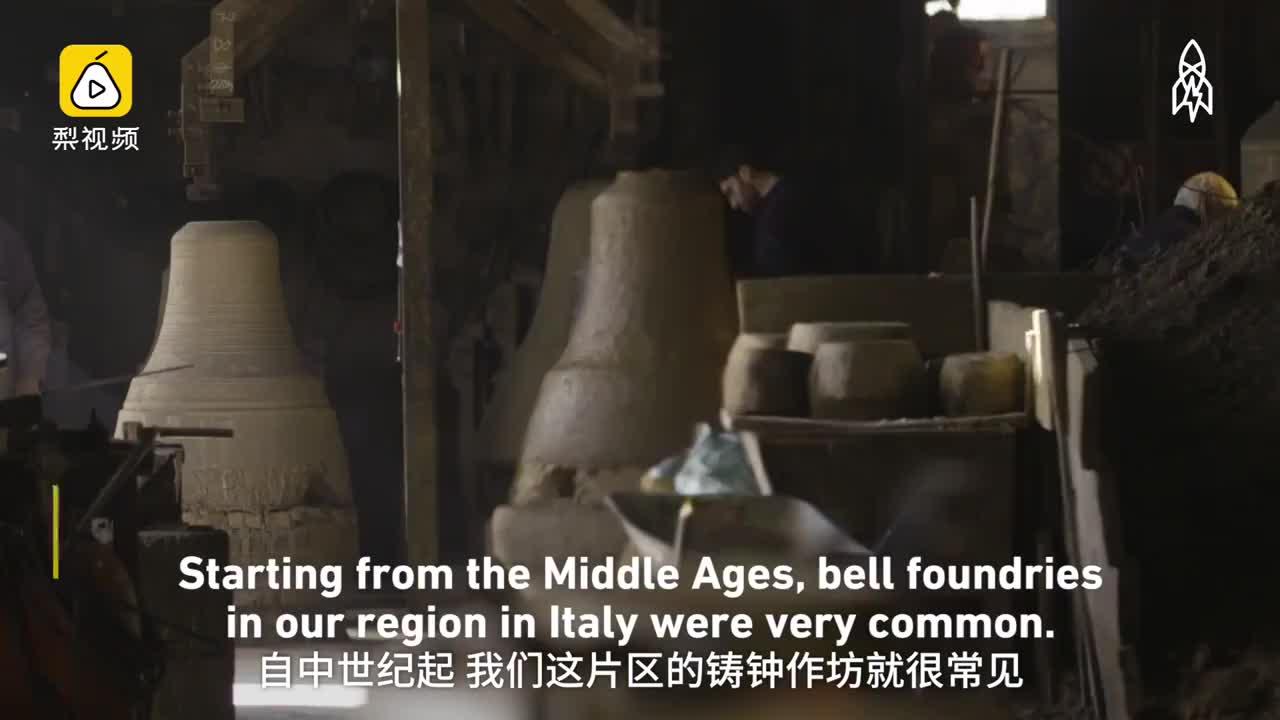 意大利最古老的家族生意,手工铸钟