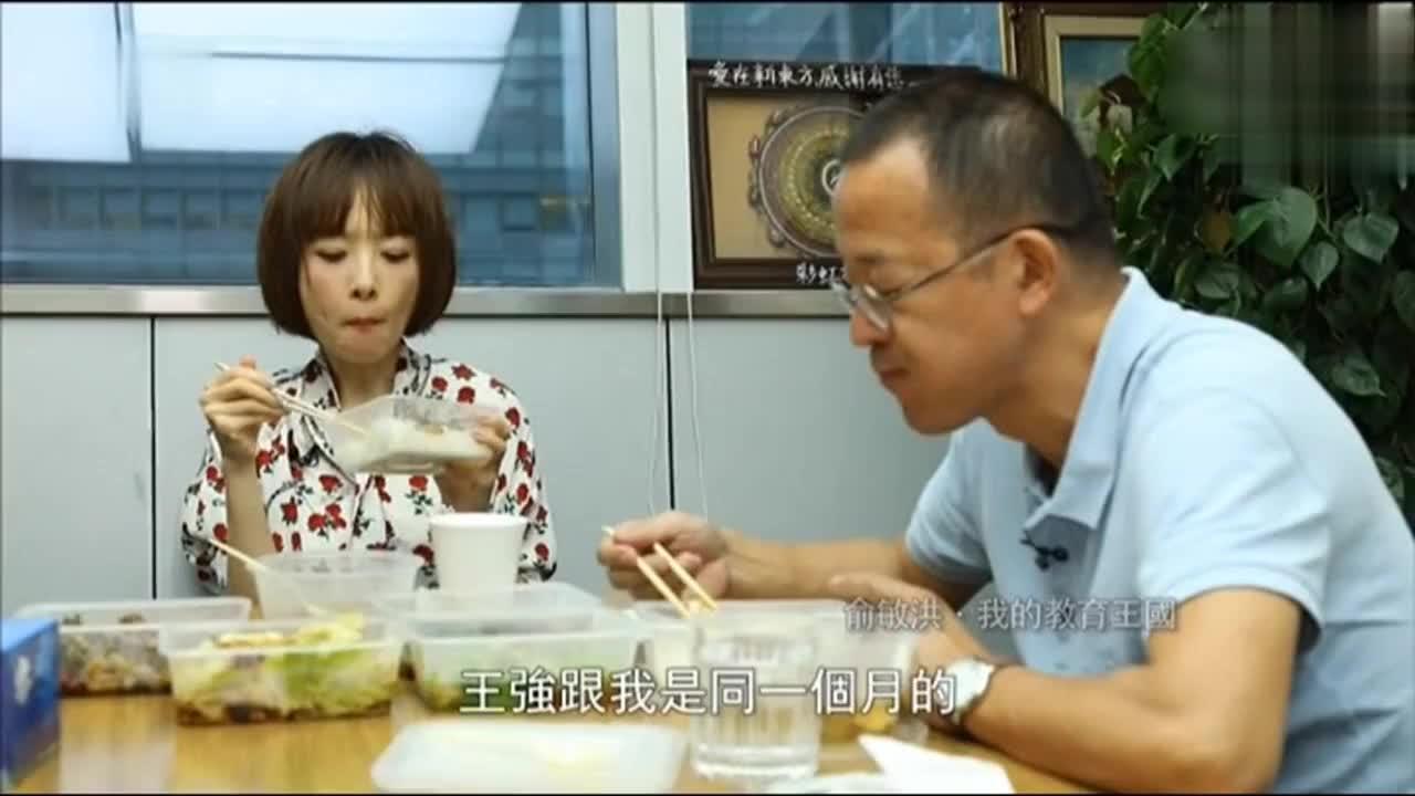 """俞敏洪说出新东方一年的""""收入"""",鲁豫听呆了"""