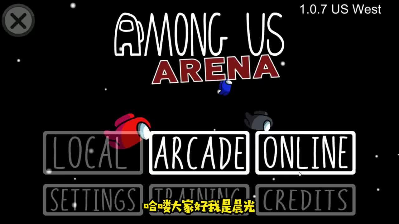 Amongus格斗模式:船员直接互相PK,3局2胜,太好玩了!