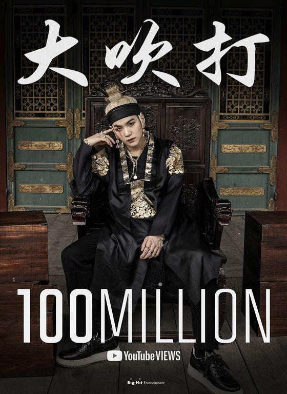闵玧其MV《大吹打》不到2个月点击量就达到1亿人次