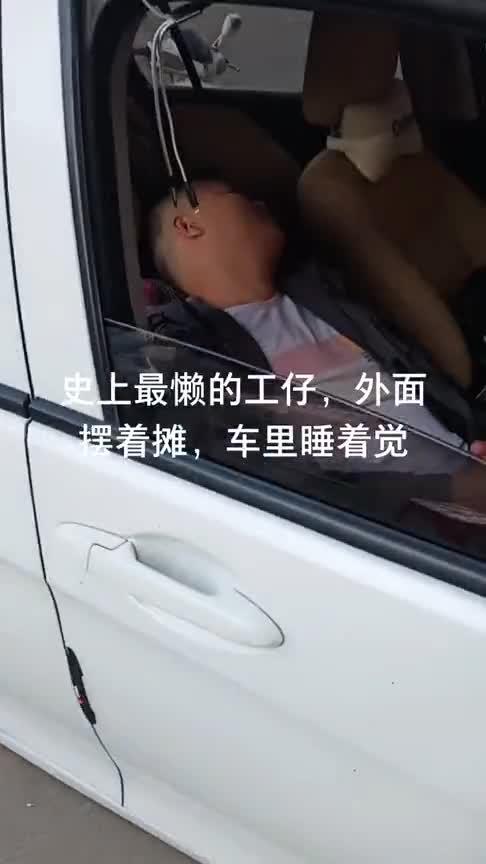 史上最懒的工仔,外面摆着摊,车里睡着觉