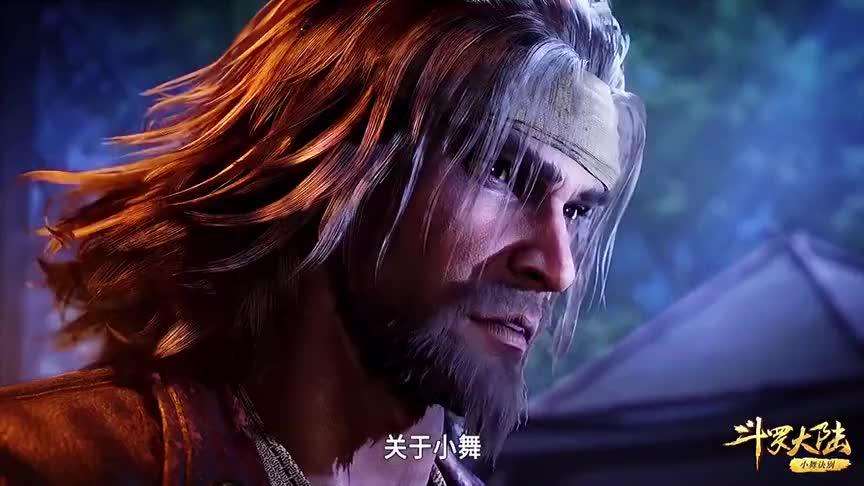 小舞身为十万年魂兽,为什么实力并不强大,唐昊说出了真相