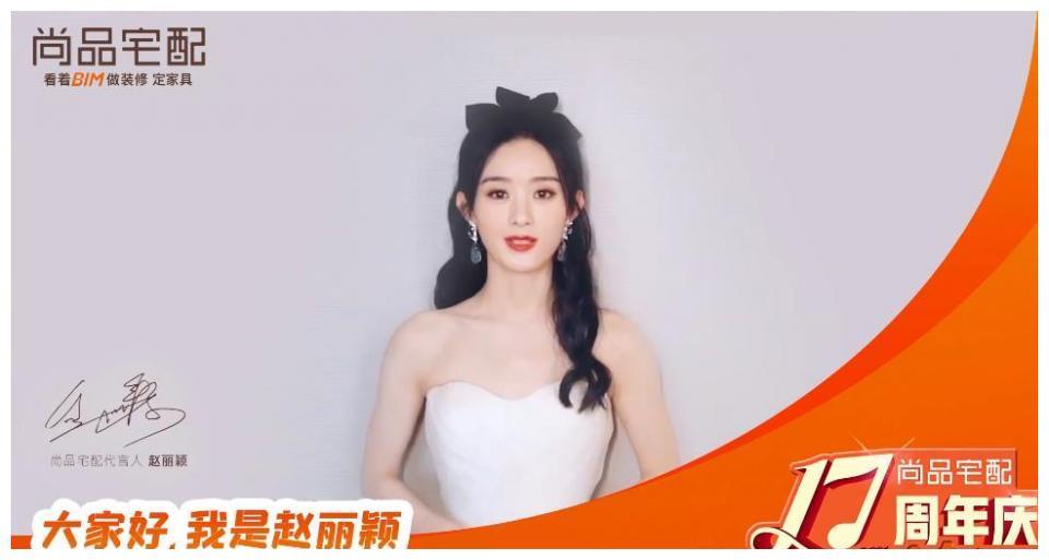 210618尚品宅配迎来17周年庆品牌代言人赵丽颖送来生日祝福