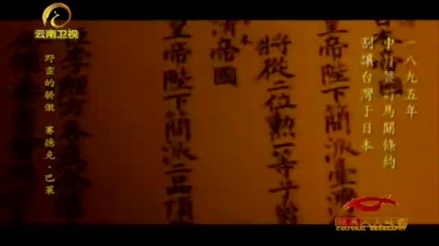 1895年,中日签订丧权辱国的《马关条约》,吾辈自强勿忘国耻