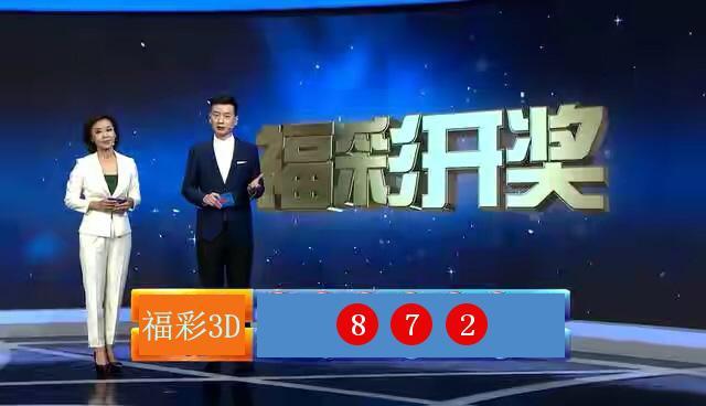 福彩3D开奖结果第2021250期 直选中出50096注