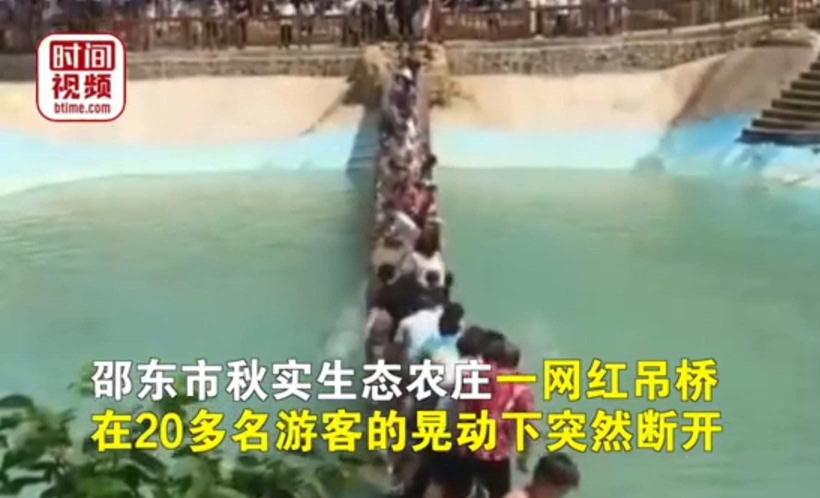 湖南一网红吊桥断裂20余人落水
