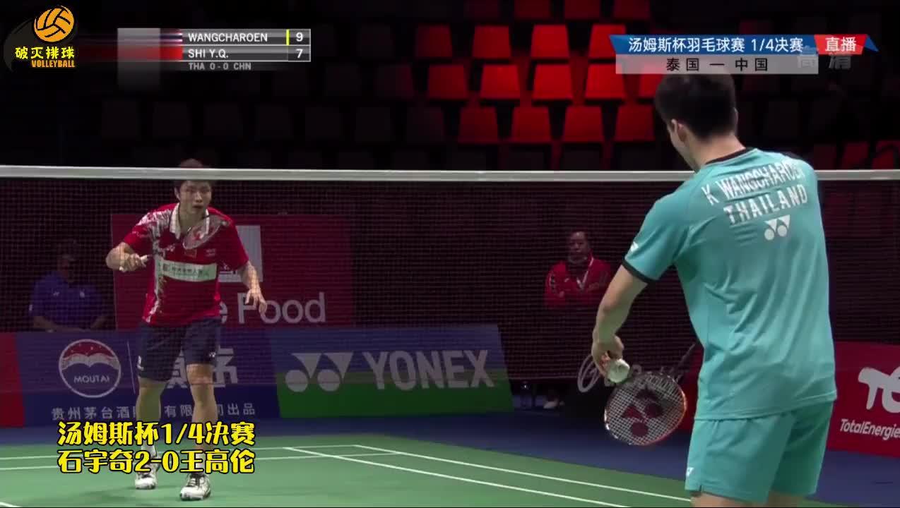 全场集锦:中国队完胜泰国 顺利晋级汤姆斯杯四强