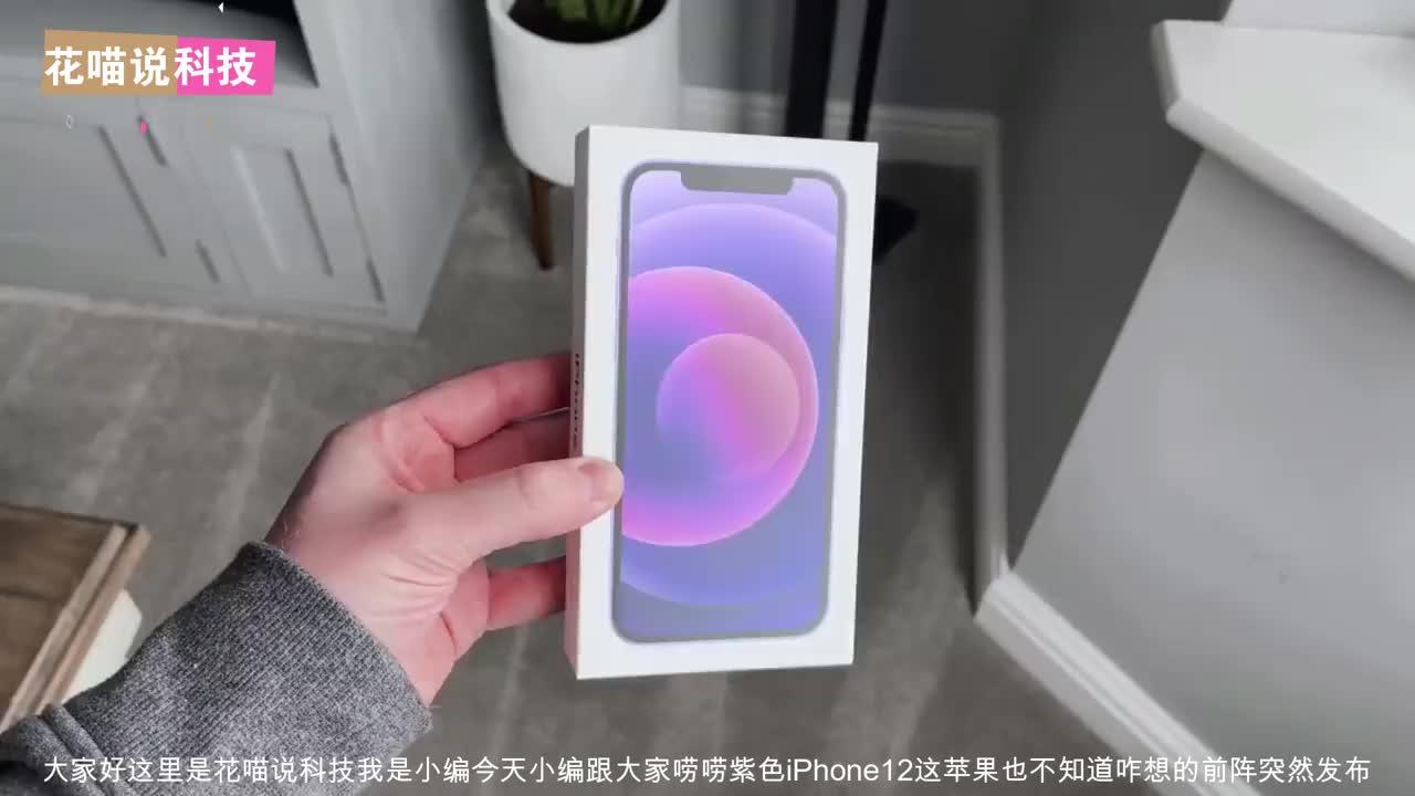 紫色iPhone12开箱测试:不光好看,而且还好用