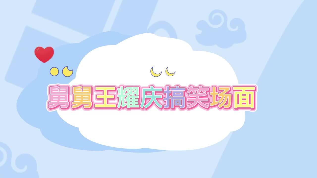 舅舅王耀庆搞笑场面,掀开被子就来参加节目也太搞笑了!