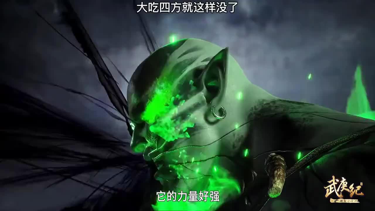 """武庚纪:""""大吃四方""""就这样没了"""