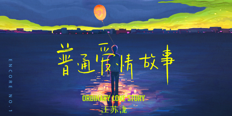 汪苏泷新单曲《普通爱情故事》上线 2021EP《安可》揭开神秘面纱