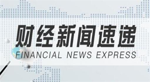 【天富代理主管】王铭鑫:黄金多头爆发强势上攻,黄金价格走势分析及操作建议