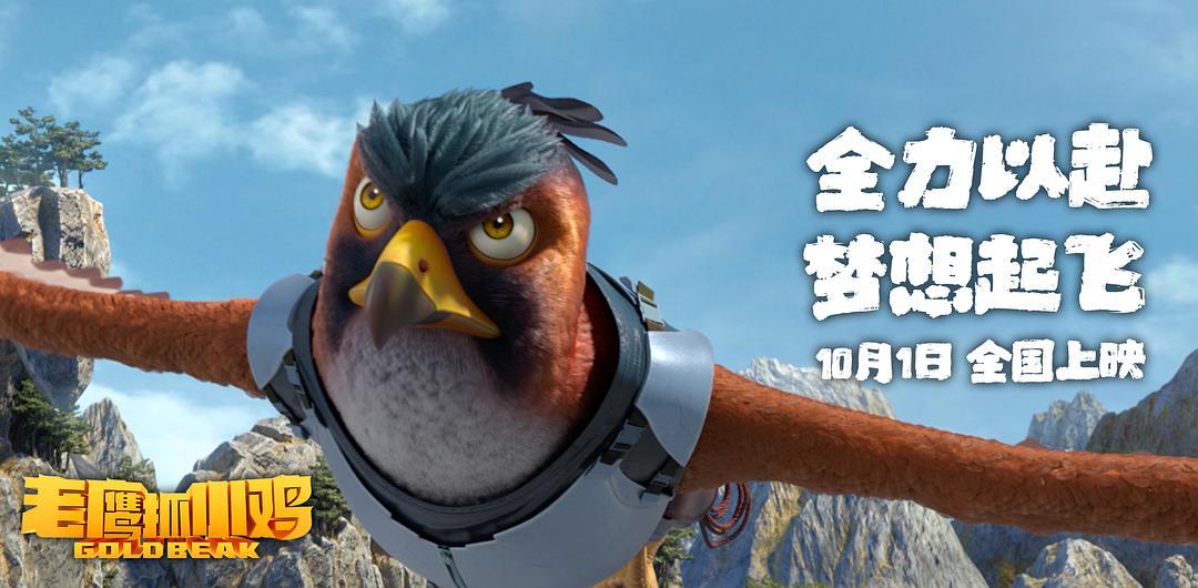 《老鹰抓小鸡》电影百度云网盘高清资源