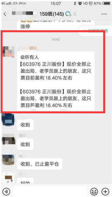 """《【万和城代理平台】郑重看股:4万股东被""""埋""""的正川股份给投资者上了一课》"""