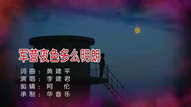 军营夜色多么明朗 演唱:李建君 词曲:黄建平