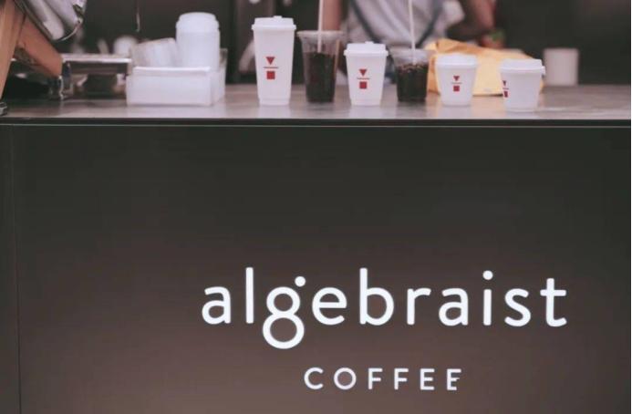 打造新锐连锁咖啡品牌,代数学家咖啡获数千万元A轮融资