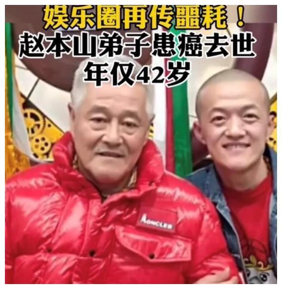 赵本山42岁徒弟癌症去世,生前照片曝光,状态跟赵英俊很相似