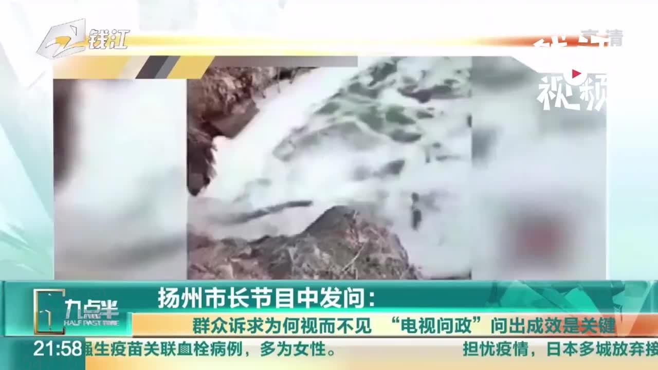 """扬州市长发问:诉求为何视而不见,""""电视问政""""问出成效是关键"""