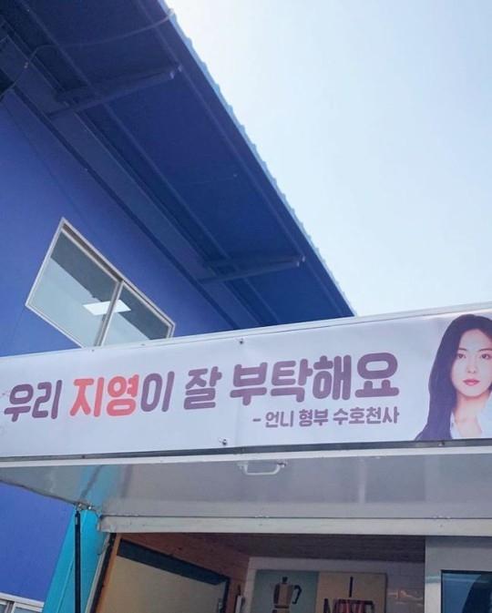 姜智英感谢姐夫池东沅的咖啡应援车 公开认证照片